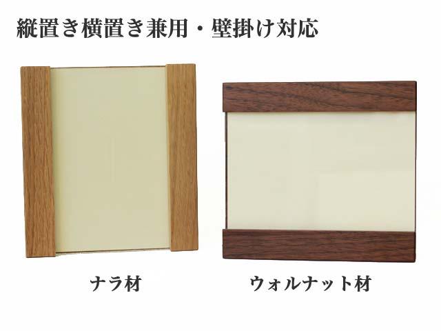 木製フォトフレーム・スタンド