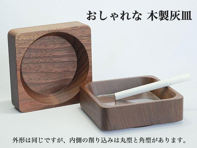 おしゃれな木製灰皿