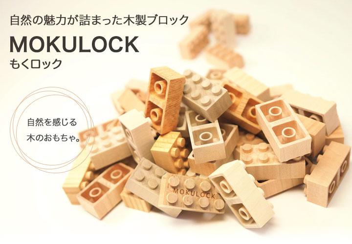 自然の魅力が詰まった木製ブロック・もくロック