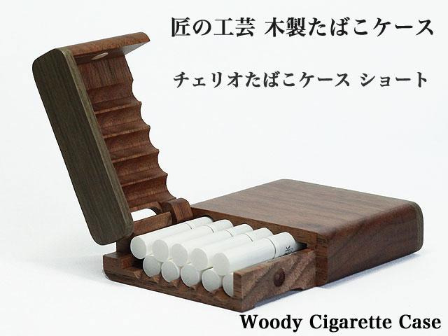 木製たばこケース チェリオショート
