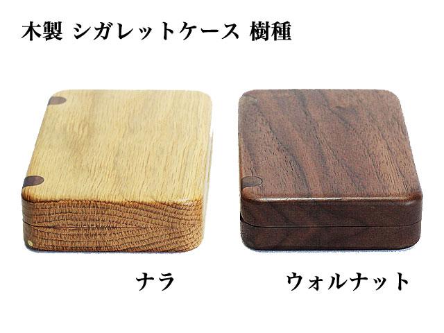 木製シガレットケース樹種