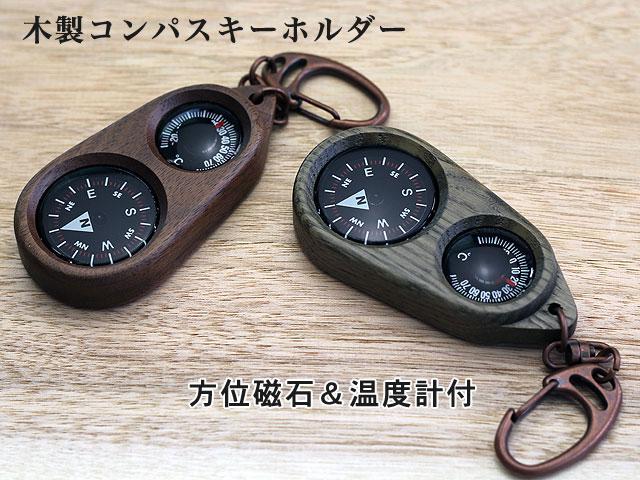 木製コンパスキーホルダー