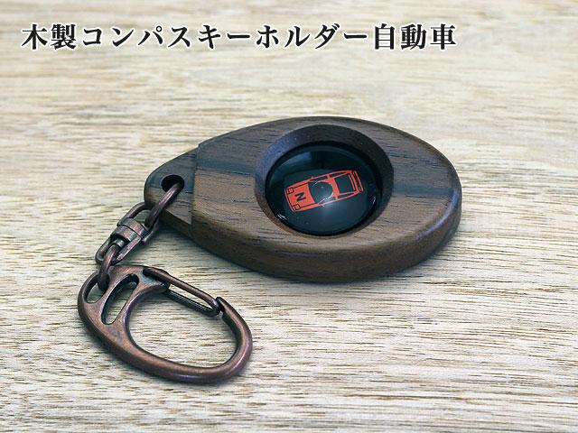 木製コンパスキーホルダー自動車
