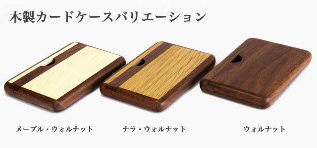 木製カードケース シリーズ