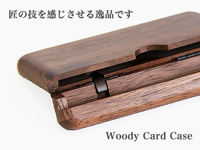 木製カードケース匠の技