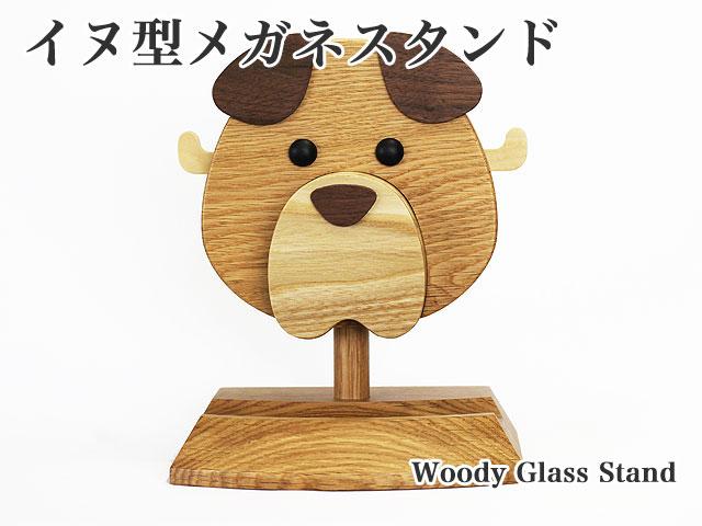 メガネスタンド イヌ型 コロ