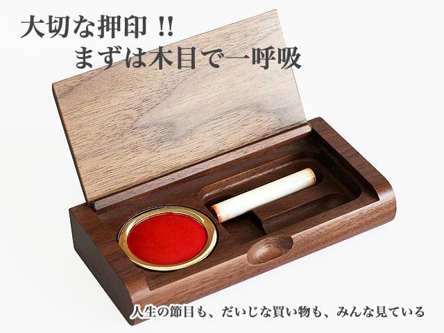 木製一枚フタ印鑑ケースイメージ