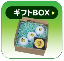 ゴルフギフトBOX