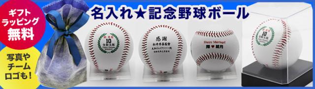 卒部・卒団・感謝・記念野球名入れボール