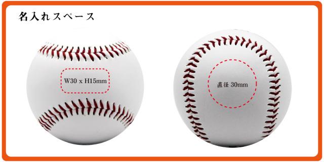 野球ボール名入れスペース