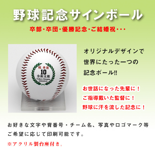 野球サインボール
