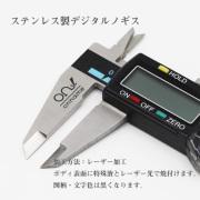 ステンレス製ノギス レーザー加工