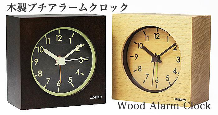 木製アラームクロック