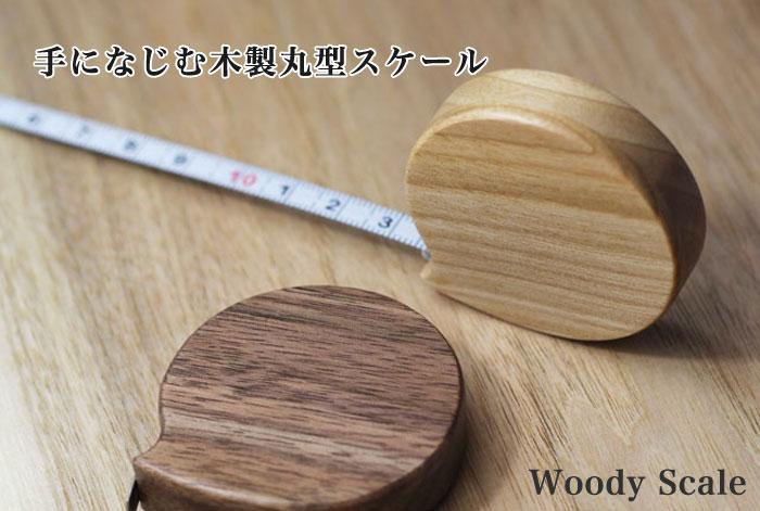 木製スケール丸型