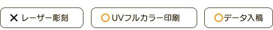 ×レーザー○UV○データ入稿
