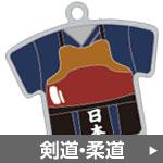 ユニフォーム型キーホルダー・ストラップ製作サンプル_剣道柔道アイコン