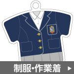 ユニフォーム型キーホルダー・ストラップ製作サンプル_制服アイコン